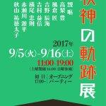 牧神の軌跡展 開催のお知らせ 9/5(火)-9/16(土)