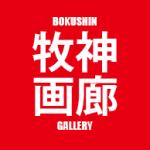牧神画廊 BOKUSHIN GALLERY