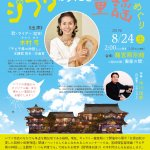 『ジブリのうたと童謡めぐり』〜木村弓+中川俊郎氏を迎えてー2019.8.24.