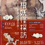 箱根妖怪探訪 〜日本妖怪道の旅〜(ギャラリー龍宮殿企画展)