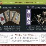 ギャラリー龍宮殿企画展 最終日特別イベント
