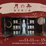 「月の舟〜福井泰三展」11/11(水)-11/15(日)